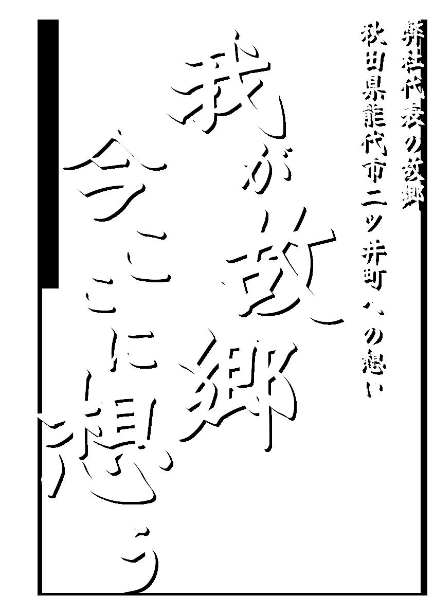 弊社代表の故郷 秋田県能代市二ツ井町への想い 我が故郷今ここに想う